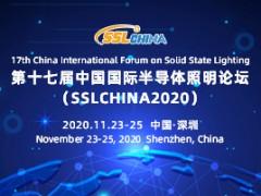 第十七届中国国际半导体照明论坛(SSLCHINA 2020)