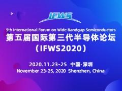 2020国际第三代半导体论坛(IFWS 2020)