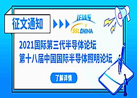SSLCHINA &IFWS 2021