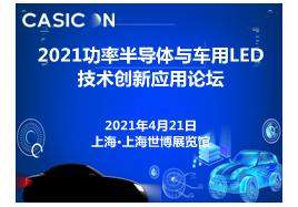2021功率半导体与车用LED技术创新应用论坛