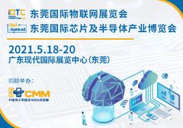 东莞国际物联网展览会IIOTC、东莞国际芯片及半导体产业博览会C&S(同期CMM展)