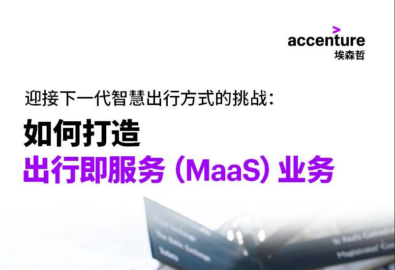 迎接下一代智慧出行方式的挑战丨如何打造出行即服务(MaaS)业务