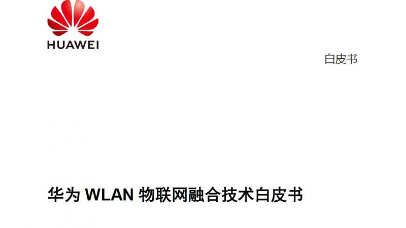 华为WLAN物联网融合技术白皮书