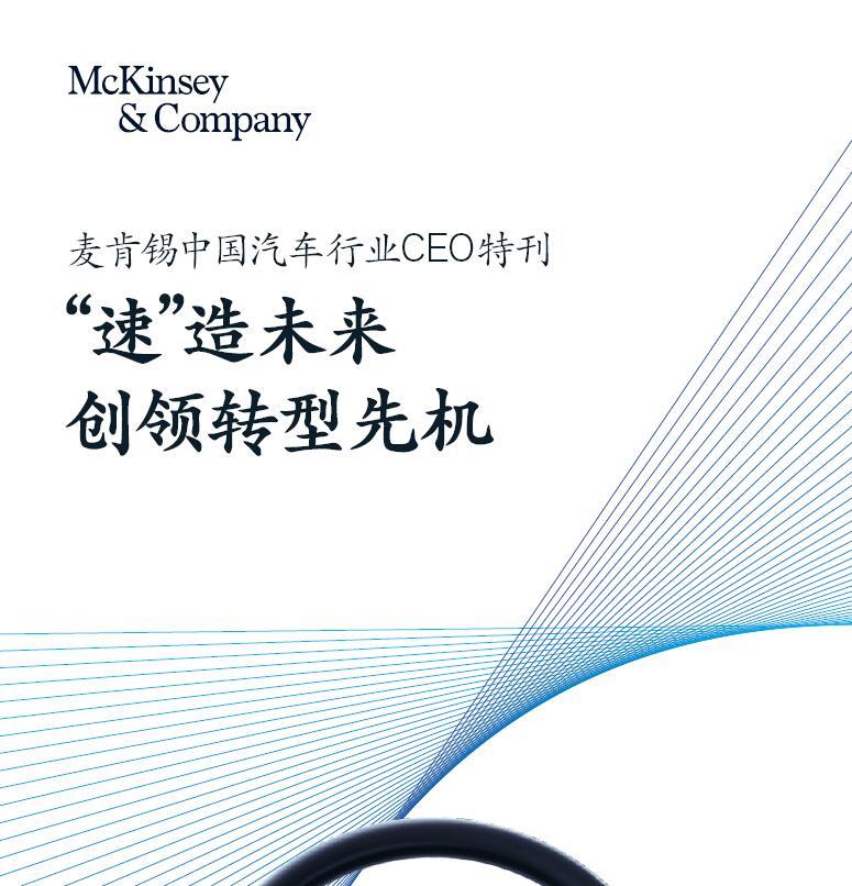 2021麦肯锡中国汽车行业CEO特刊-麦肯锡