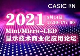 2021 Mini/Micro-LED显示技术商业化应用论坛