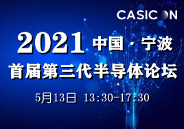 2021中国(宁波)首届第三代半导体论坛