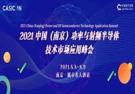 2021中国(南京)功率与射频半导体技术市场应用峰会
