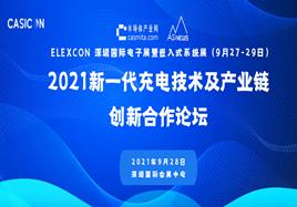 2021第三代半导体技术及充电产业合作论坛